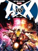 复仇者vsX战警漫画