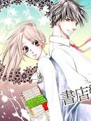 书店恋爱单行线漫画12