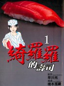 绮罗罗的寿司漫画