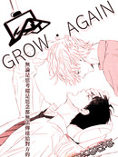 GROW AGAIN漫画