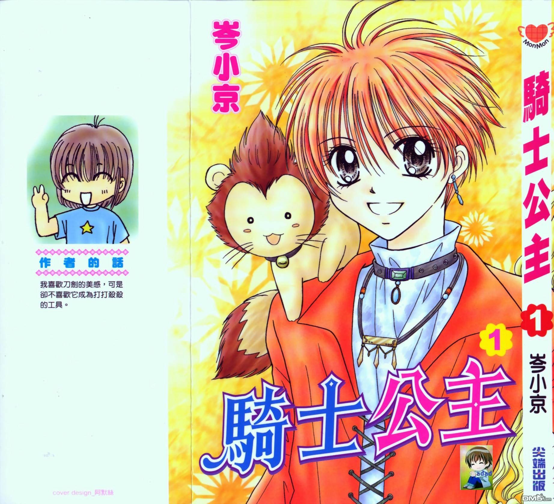青涩时代12漫画类型:少女爱情&nsp&