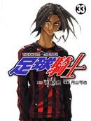 足球骑士漫画371